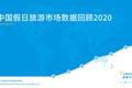 中秋国庆迎来2020旅游市场回暖最高峰|补贴降价刺激旅游消费