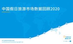 中秋国庆迎来2020旅游市场回暖最高峰 补贴降价刺激旅游消费