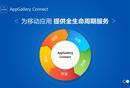 """华为AppGallery Connect助力应用开启""""红利、运营、效率""""三阶增长引擎"""