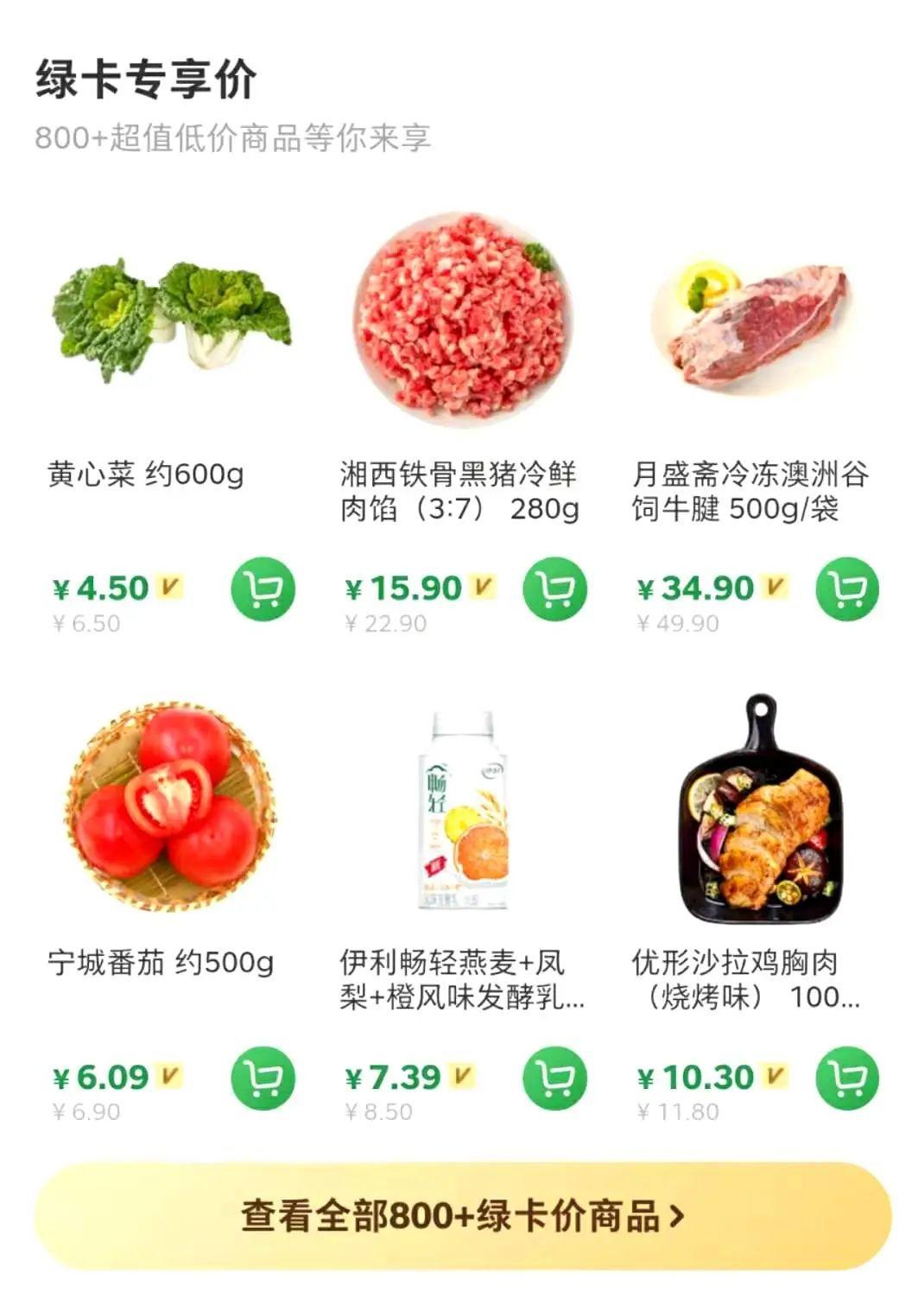 叮咚买菜的心机「产品思维」