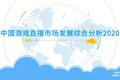 2020年中国游戏直播市场发展分析