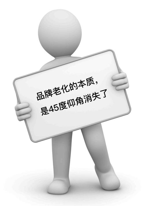 """5°角定律:品牌、平臺與IP的潛規則"""""""