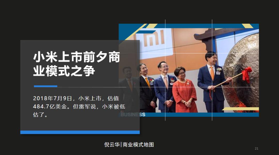 倪云华:数字时代,提升公司价值的三个商业模式要素