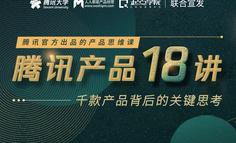 腾讯大学联手起点学院发布《腾讯产品18讲》,今日限时优惠!!