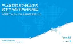 第三方支付企业实现高速成长 | 2021行业发展去向何方?