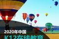 Fastdata极数:2020年中国K12在线教育行业报告