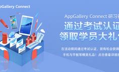 HUAWEI AppGallery Connect 研习社,破解移动应用的成功密码
