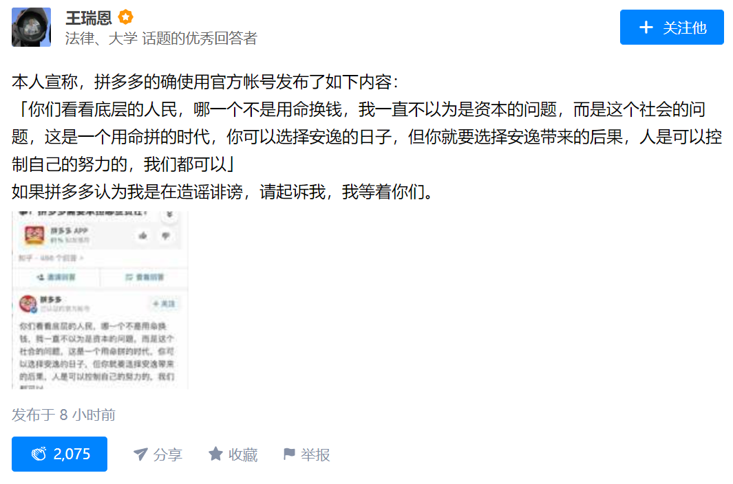 """""""拼多多官方回应"""":怎样确认一张网传截图的真假"""