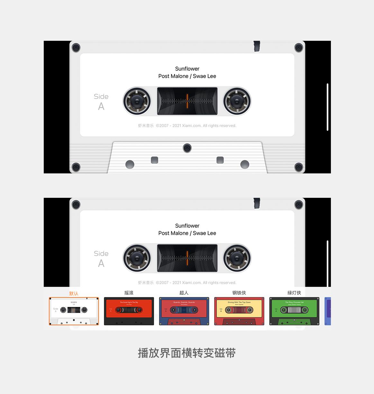 虾米音乐APP中的优秀设计细节插图7