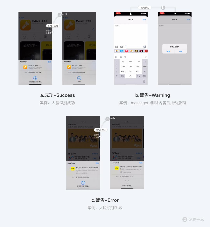 iOS 振动设计与落地全解析
