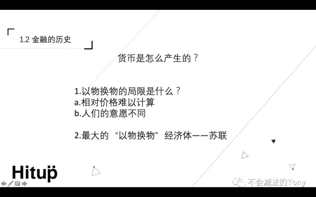 产品经理通识:X金融-第一期(中)