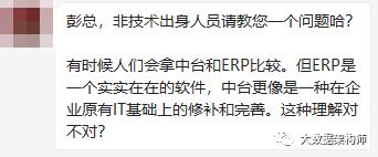 数据中台和ERP是啥关系?不都是信息系统吗? by彭文华