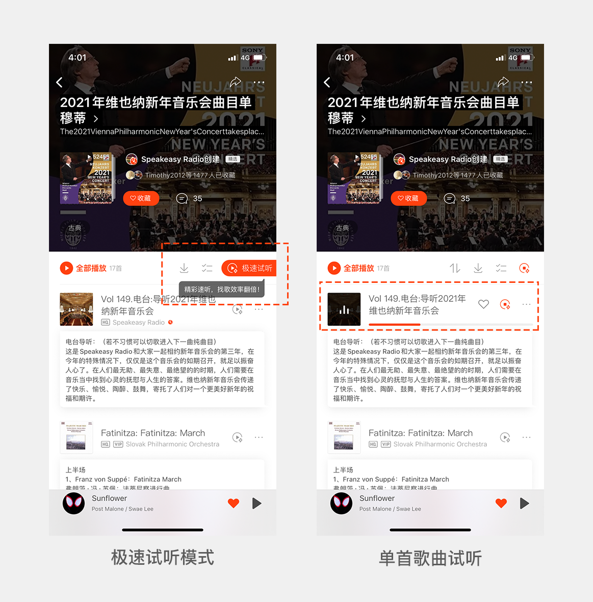 虾米音乐APP中的优秀设计细节插图2