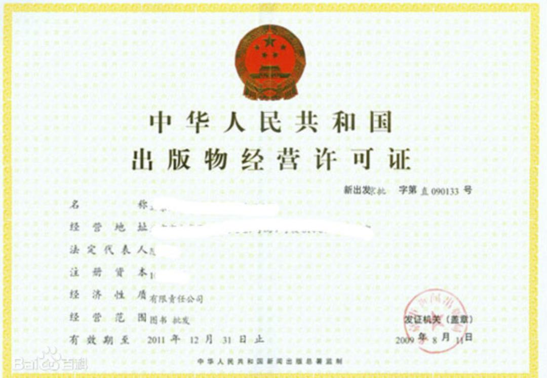 电商科普:初创电商都需要申请哪些资质证书
