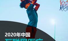 Fastdata极数:2020中国互联网医疗行业报告