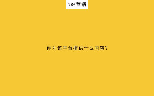 """021年,中小企业如何抓住B站流量?"""""""