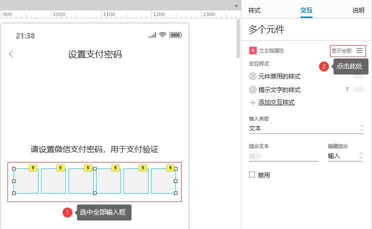 Axure 9 实战案例,交互事件的应用 3,APP支付密码键盘输入