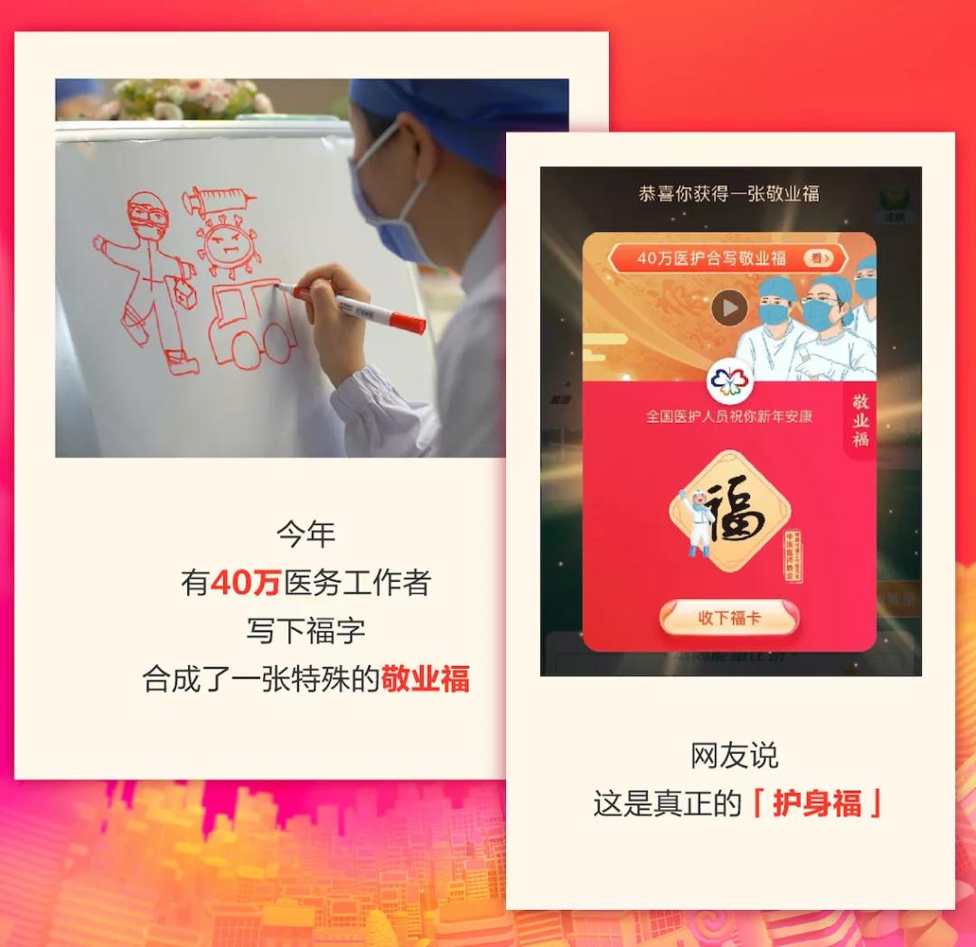 """结合支付宝""""集五福"""",聊聊运营活动互动设计"""