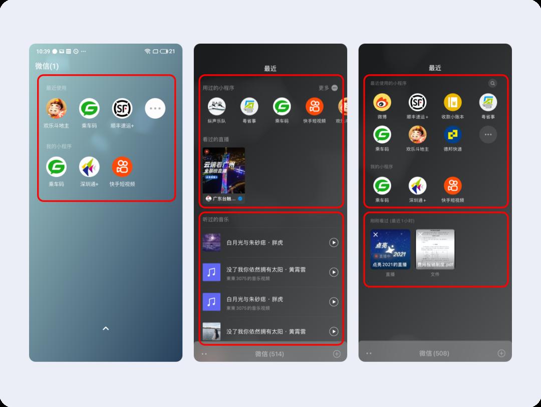 微信8.0大改版这些变化你发现了吗?(下篇)