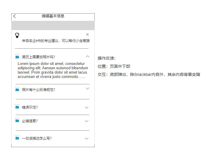 "PRD:倒推""五百丁简历""App产品需求文档插图(11)"