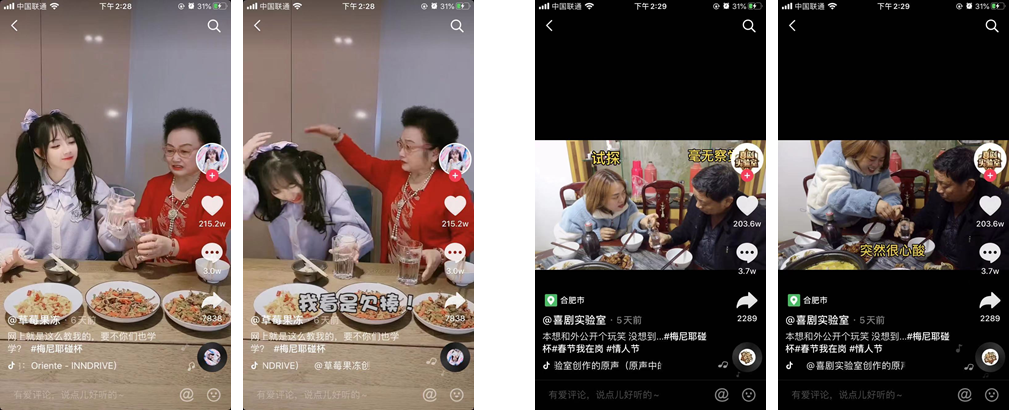 春节7日高赞视频的背后,是怎样的节日流量收割秘籍?