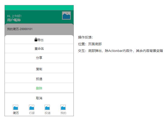 "PRD:倒推""五百丁简历""App产品需求文档插图(12)"