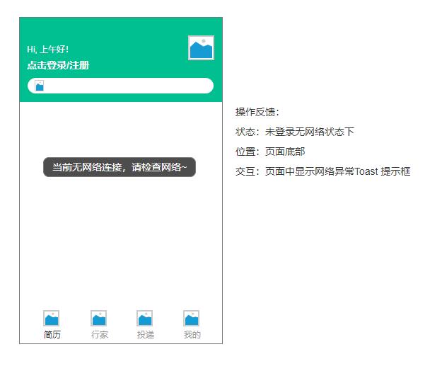 "PRD:倒推""五百丁简历""App产品需求文档插图(14)"