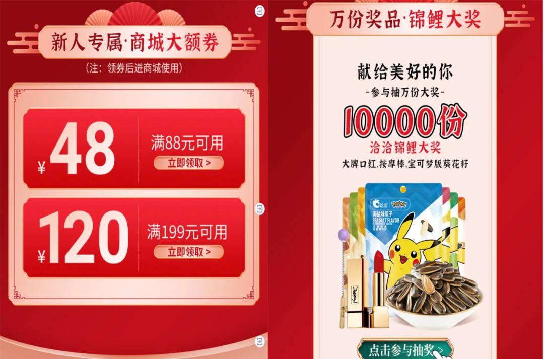 【洽洽食品】3000字拆解可復制的私域流量玩法