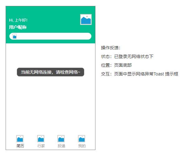 "PRD:倒推""五百丁简历""App产品需求文档插图(15)"