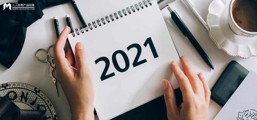 SaaS创业路线图 (108)展望中国SaaS 2021~2025 —— 长期增长下的机遇