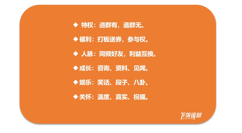6个关键点,打造出一个高质量的商业社群插图