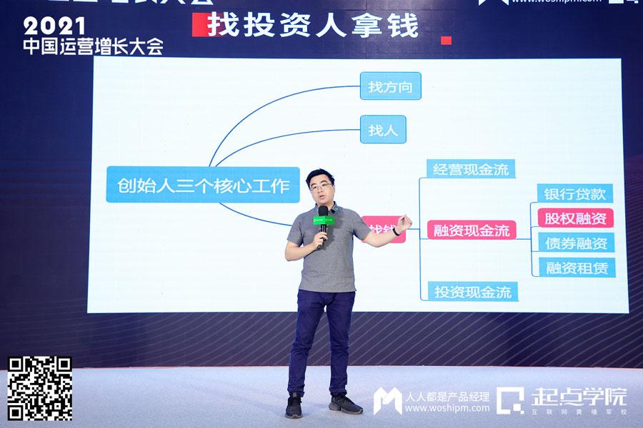 竞争没有结束而是刚刚开始——2021中国运营增长会·深圳站现场报道(图42)