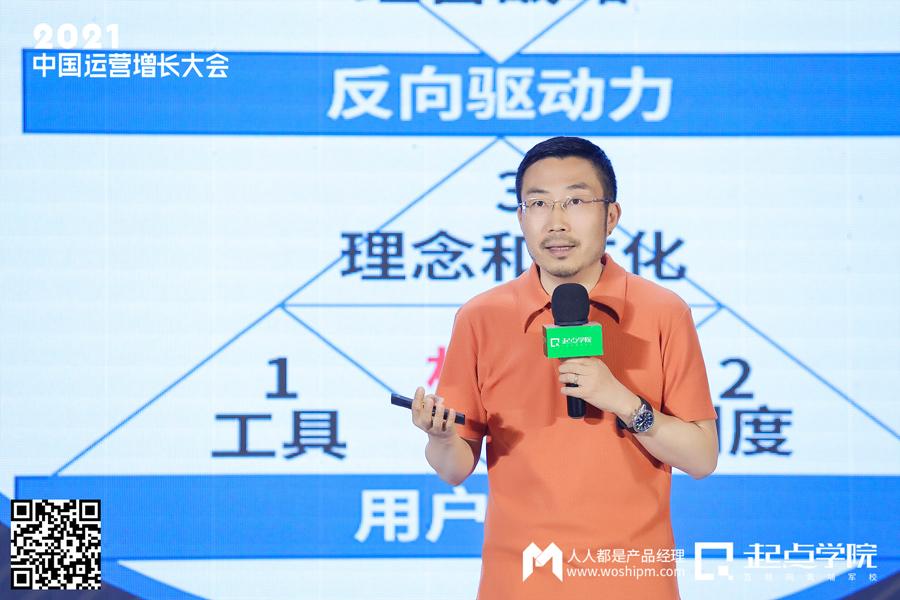 竞争没有结束而是刚刚开始——2021中国运营增长会·深圳站现场报道(图33)