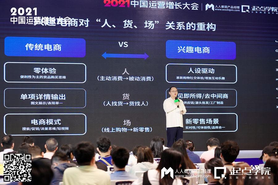 竞争没有结束而是刚刚开始——2021中国运营增长会·深圳站现场报道(图32)