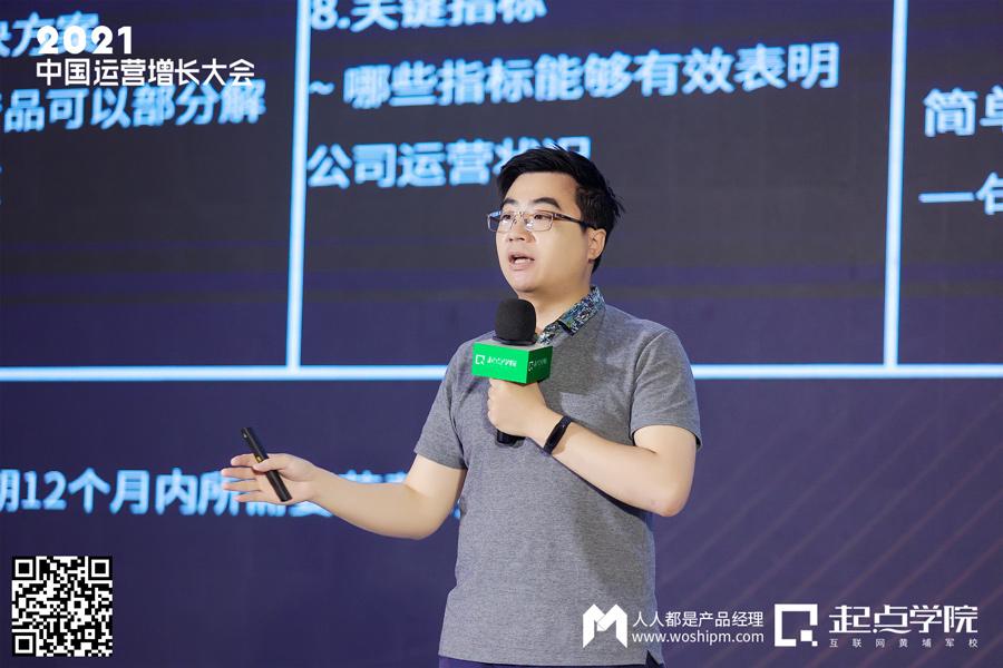 竞争没有结束而是刚刚开始——2021中国运营增长会·深圳站现场报道(图41)