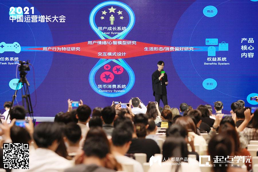 竞争没有结束而是刚刚开始——2021中国运营增长会·深圳站现场报道(图30)