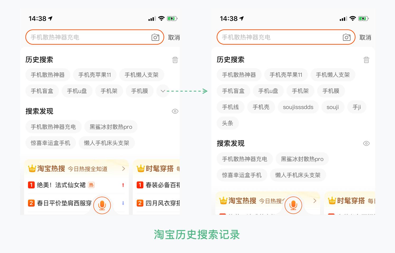 从结构、类型和状态3个方面,帮你掌握搜索框设计插图13
