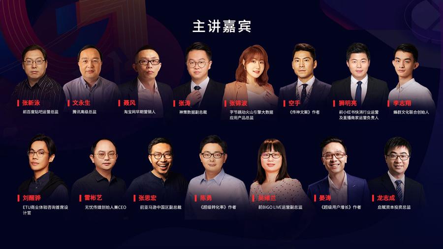 竞争没有结束而是刚刚开始——2021中国运营增长会·深圳站现场报道(图50)
