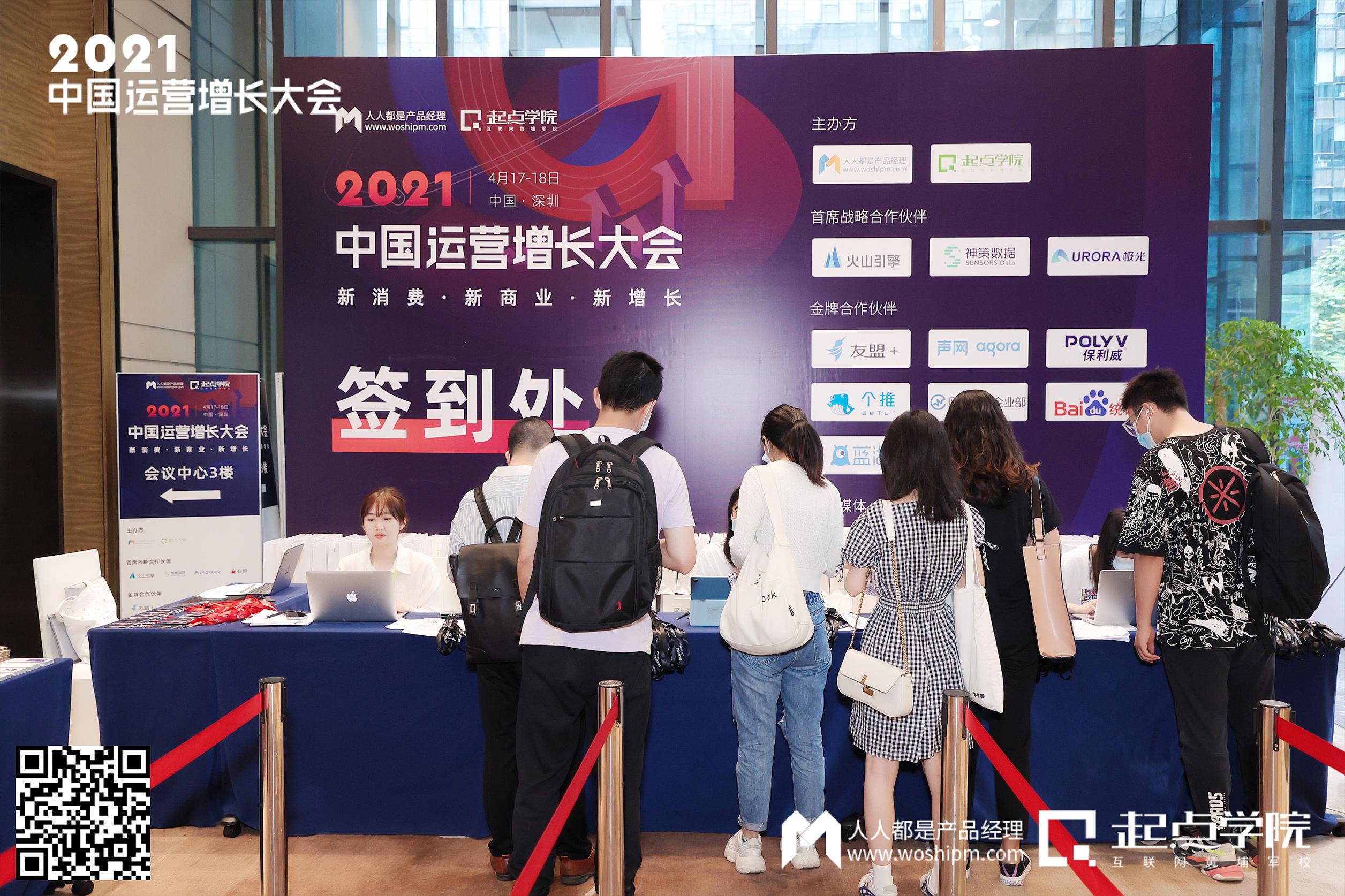 竞争没有结束而是刚刚开始——2021中国运营增长会·深圳站现场报道(图7)