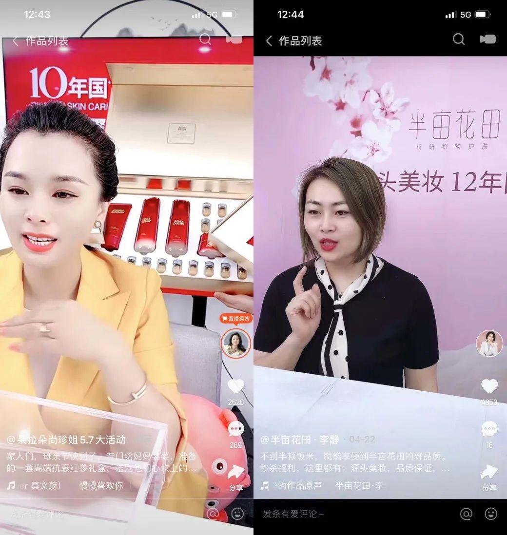 """一场直播涨粉近30万,良品铺子找到了快手品牌自播""""范式"""""""
