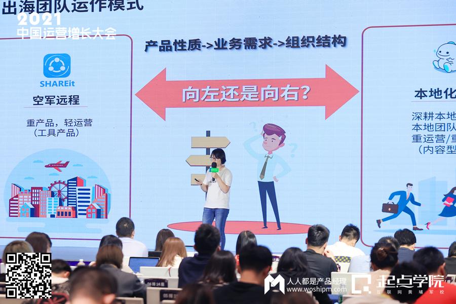 竞争没有结束而是刚刚开始——2021中国运营增长会·深圳站现场报道(图40)