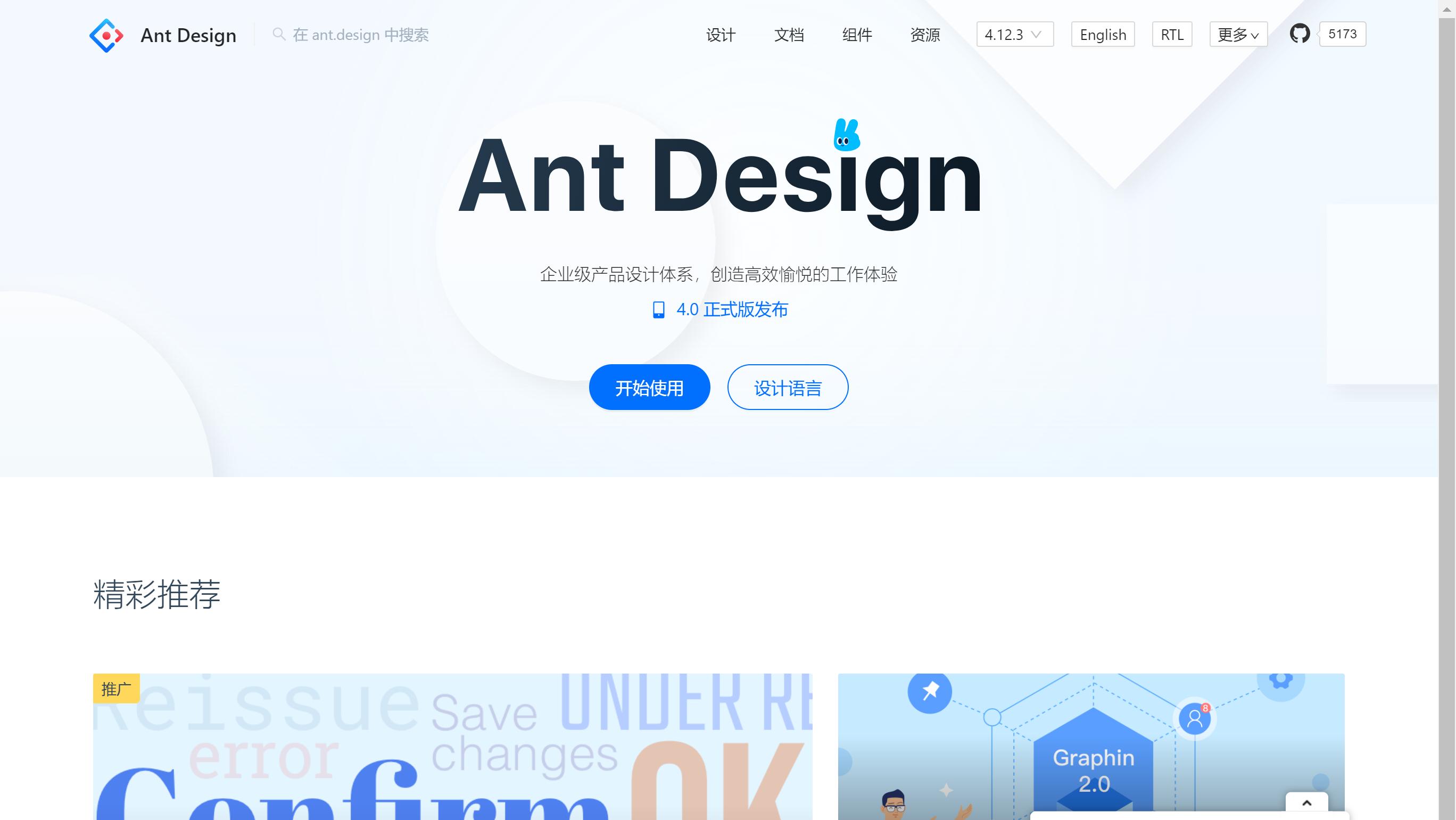 蚂蚁金服,Ant Design