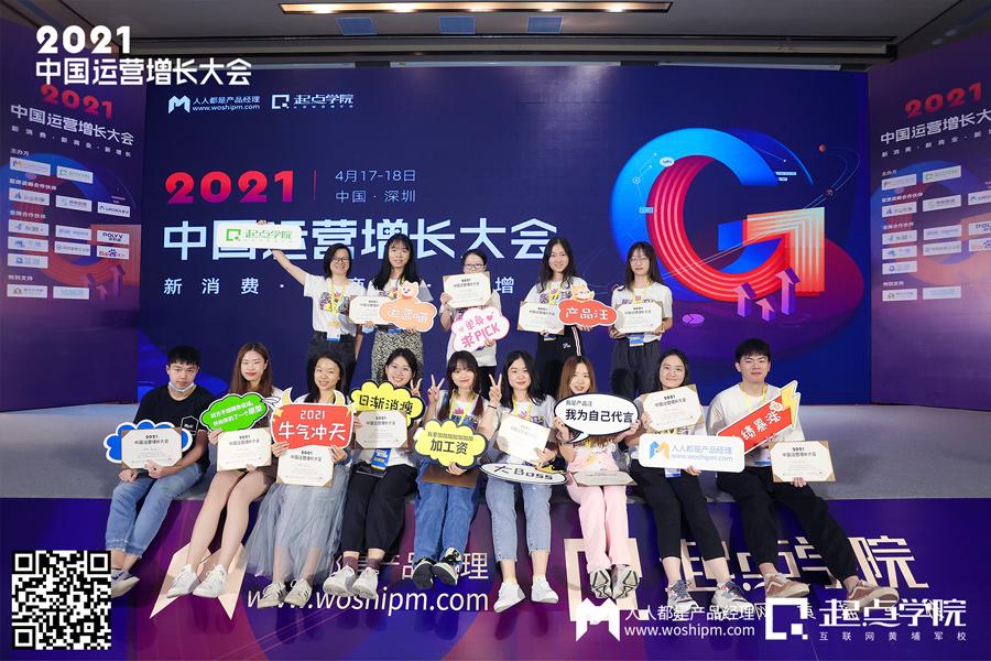 竞争没有结束而是刚刚开始——2021中国运营增长会·深圳站现场报道(图54)