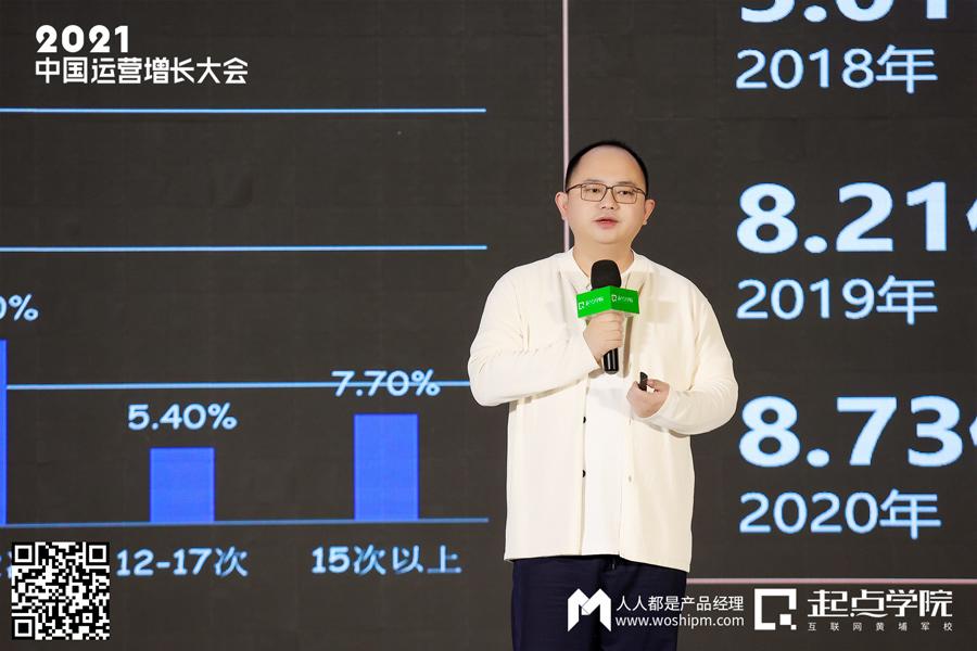 竞争没有结束而是刚刚开始——2021中国运营增长会·深圳站现场报道(图31)