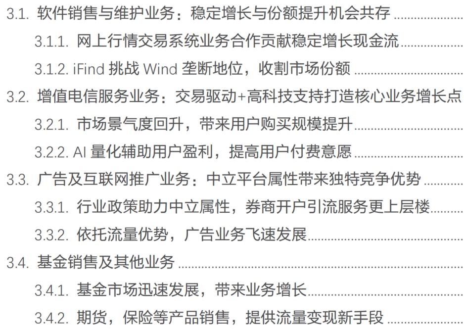 互金APP首页设计解析(以同花顺、财富涨乐通、蚂蚁财富为例)