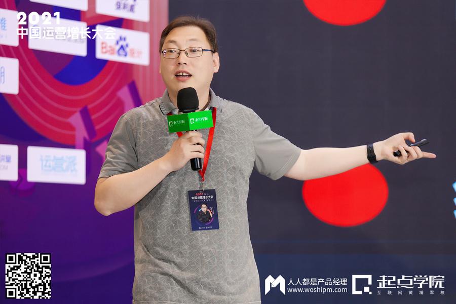 竞争没有结束而是刚刚开始——2021中国运营增长会·深圳站现场报道(图12)