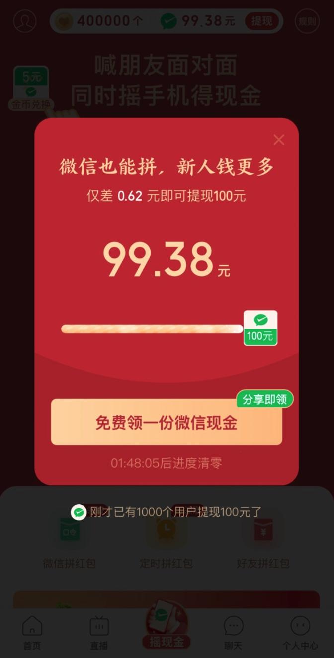 微信念书产物经营阐发!