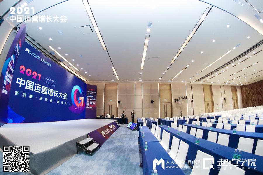 竞争没有结束而是刚刚开始——2021中国运营增长会·深圳站现场报道(图3)