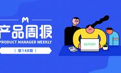 產品周報148期 | 胡潤發布中國財富自由門檻,微信iOS更新