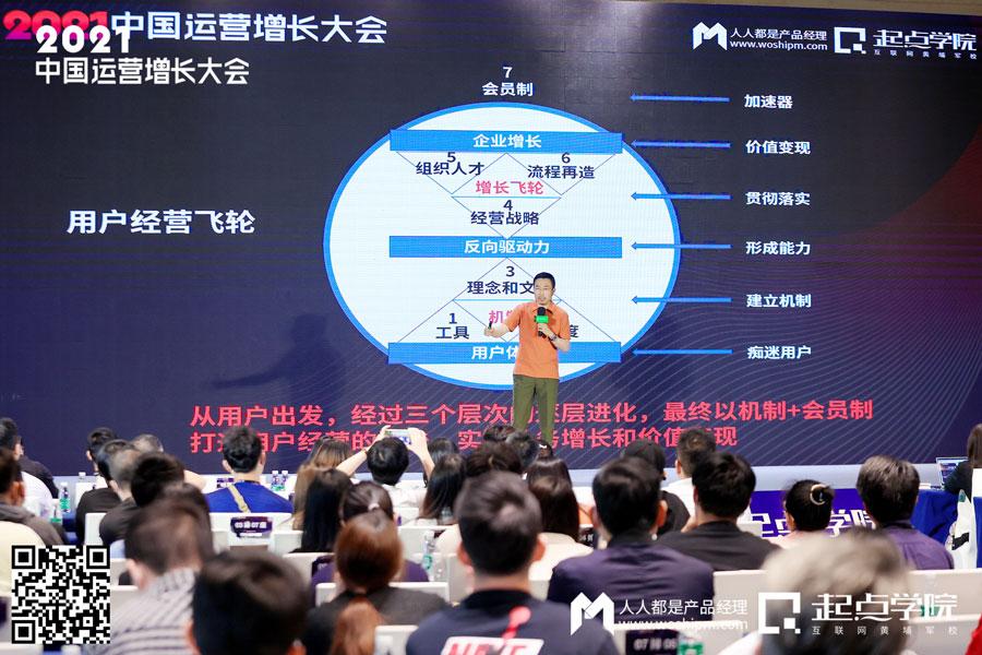 竞争没有结束而是刚刚开始——2021中国运营增长会·深圳站现场报道(图34)